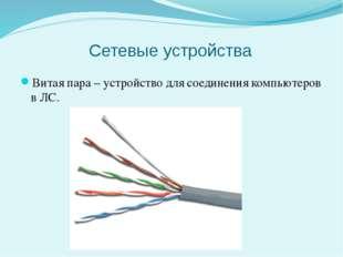 Сетевые устройства Витая пара – устройство для соединения компьютеров в ЛС.