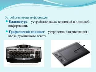 Устройства ввода информации Клавиатура – устройство ввода текстовой и числово