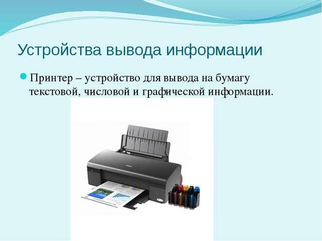 Устройства вывода информации Принтер – устройство для вывода на бумагу тексто...