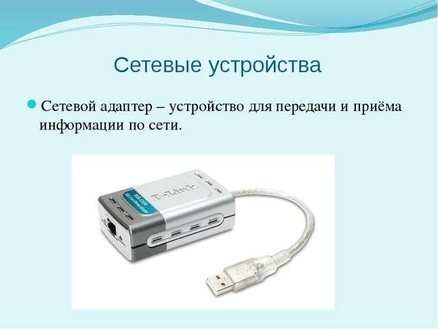 Сетевые устройства Сетевой адаптер – устройство для передачи и приёма информа...