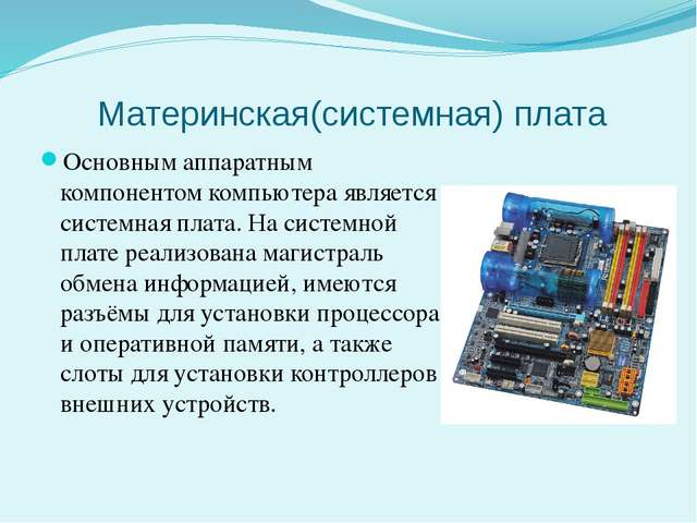 Доклад по информатике за 8 класс процессоры.системная плата