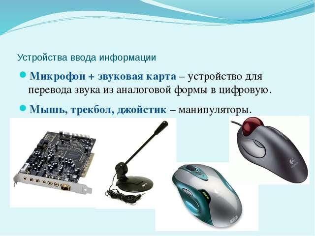 Устройства ввода информации Микрофон + звуковая карта – устройство для перево...