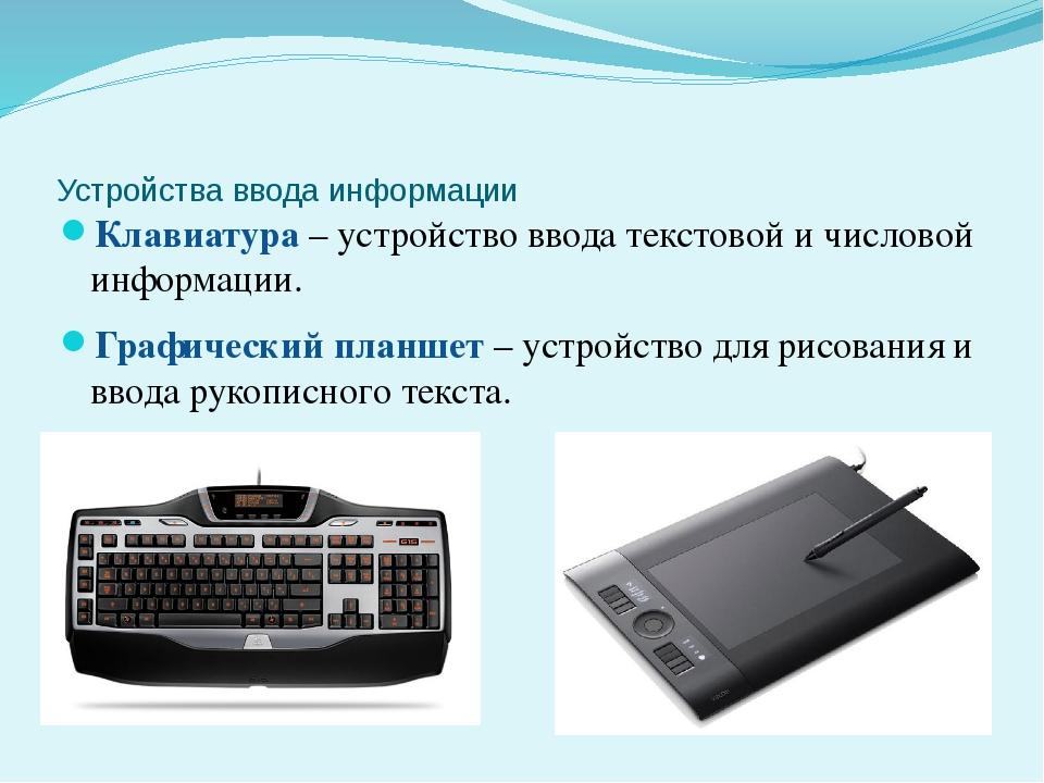 Устройства ввода информации Клавиатура – устройство ввода текстовой и числово...