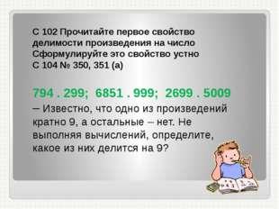 С 102 Прочитайте первое свойство делимости произведения на число Сформулируйт