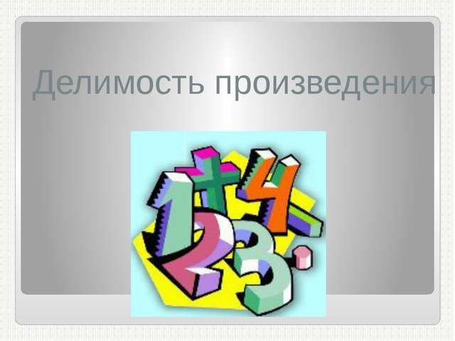 Делимость произведения Бунимович Е.А., 5 класс.