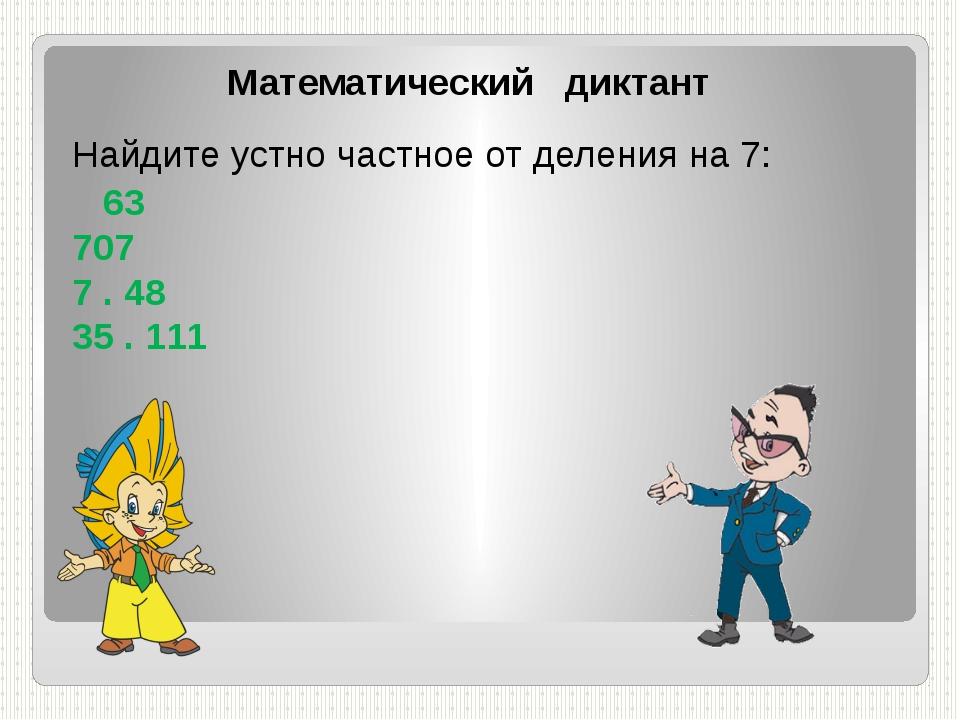Найдите устно частное от деления на 7: 63 707 7 . 48 35 . 111 Математический...