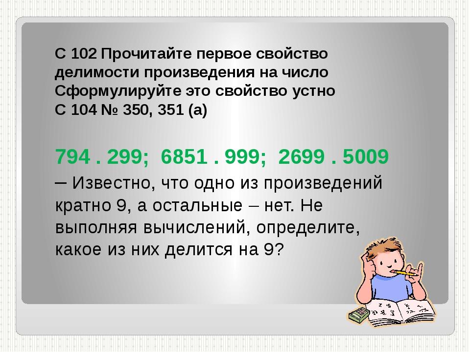 С 102 Прочитайте первое свойство делимости произведения на число Сформулируйт...