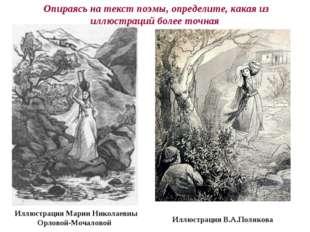 Иллюстрация Марии Николаевны Орловой-Мочаловой Иллюстрация В.А.Полякова Опира