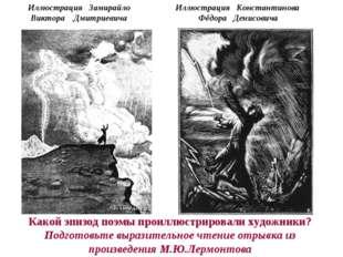 Иллюстрация Замирайло Виктора Дмитриевича Иллюстрация Константинова Фёдора Де