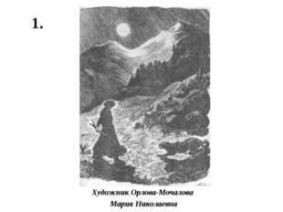 Художник Орлова-Мочалова Мария Николаевна 1.