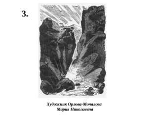 Художник Орлова-Мочалова Мария Николаевна 3.