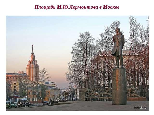 Площадь М.Ю.Лермонтова в Москве