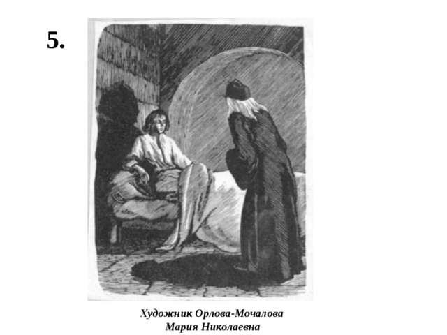 Художник Орлова-Мочалова Мария Николаевна 5.