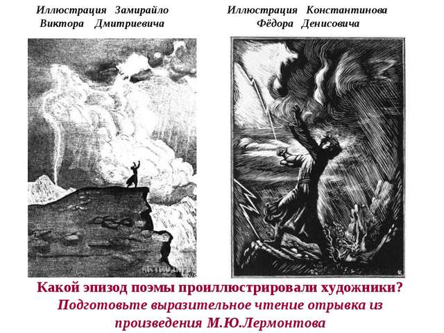 Иллюстрация Замирайло Виктора Дмитриевича Иллюстрация Константинова Фёдора Де...