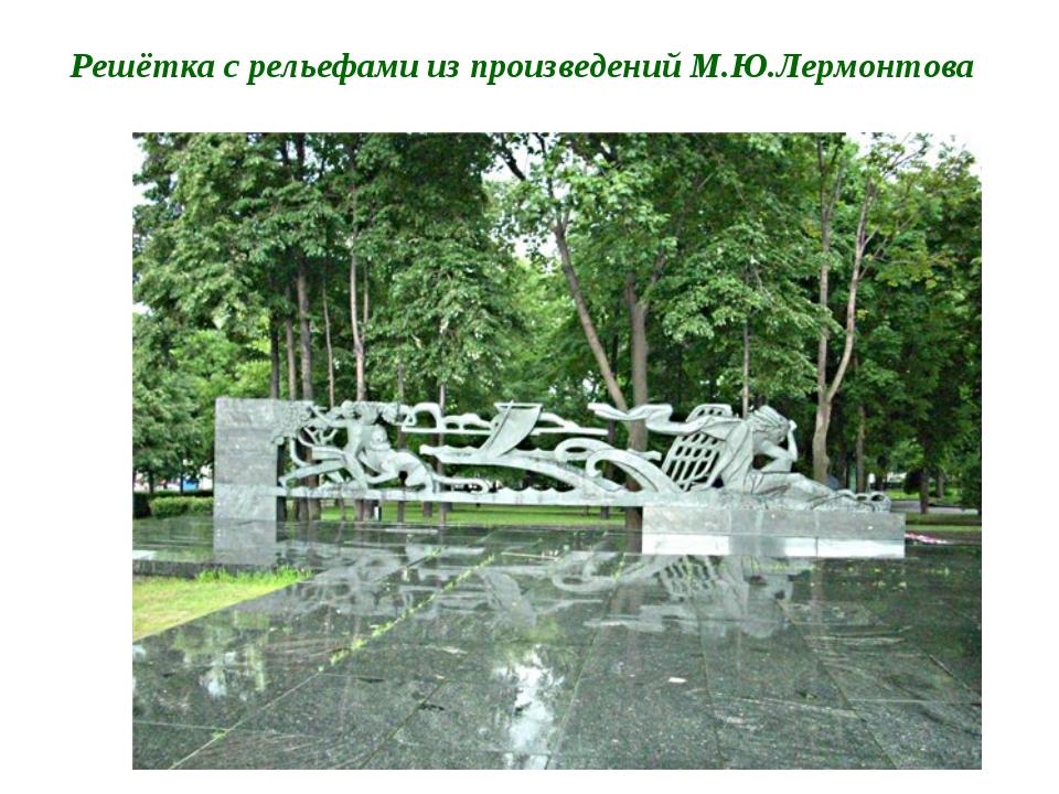 Решётка с рельефами из произведений М.Ю.Лермонтова