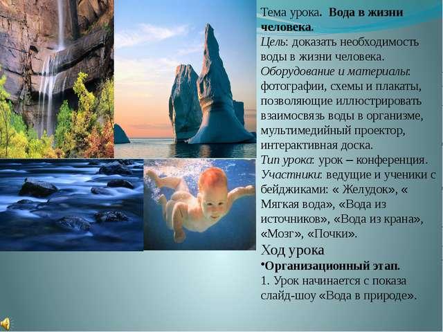 Тема урока. Вода в жизни человека. Цель: доказать необходимость воды в жизни...