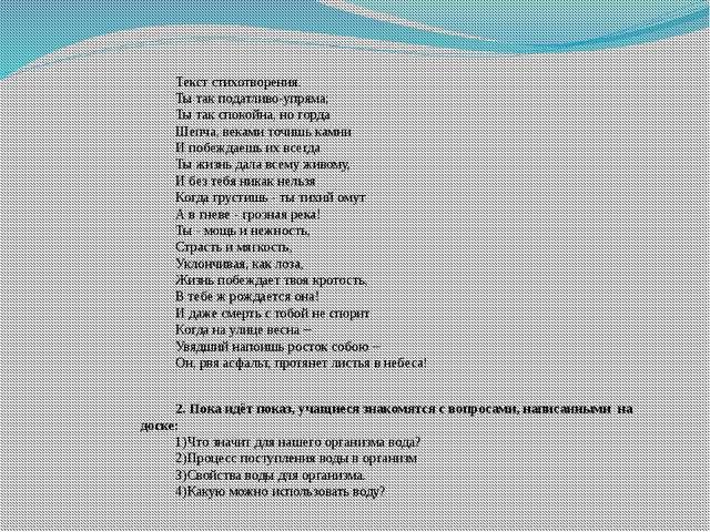Текст стихотворения. Ты так податливо-упряма; Ты так спокойна, но горда Шепча...
