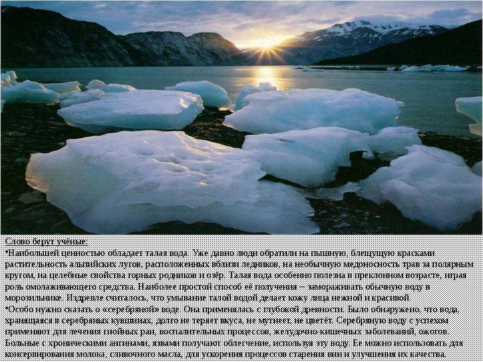 Слово берут учёные: Наибольшей ценностью обладает талая вода. Уже давно люди...