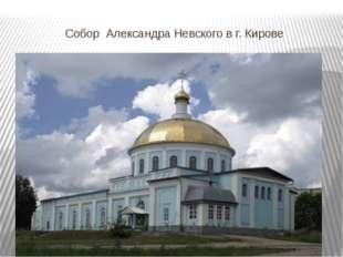 Собор Александра Невского в г. Кирове