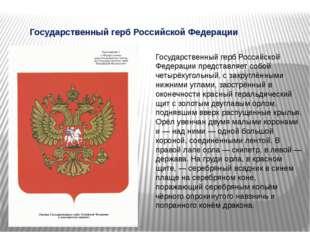 Государственный герб Российской Федерации Государственный герб Российской Фе
