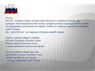 Вывод: Россия – великая страна, которая имеет богатую и славную историю. Мы г