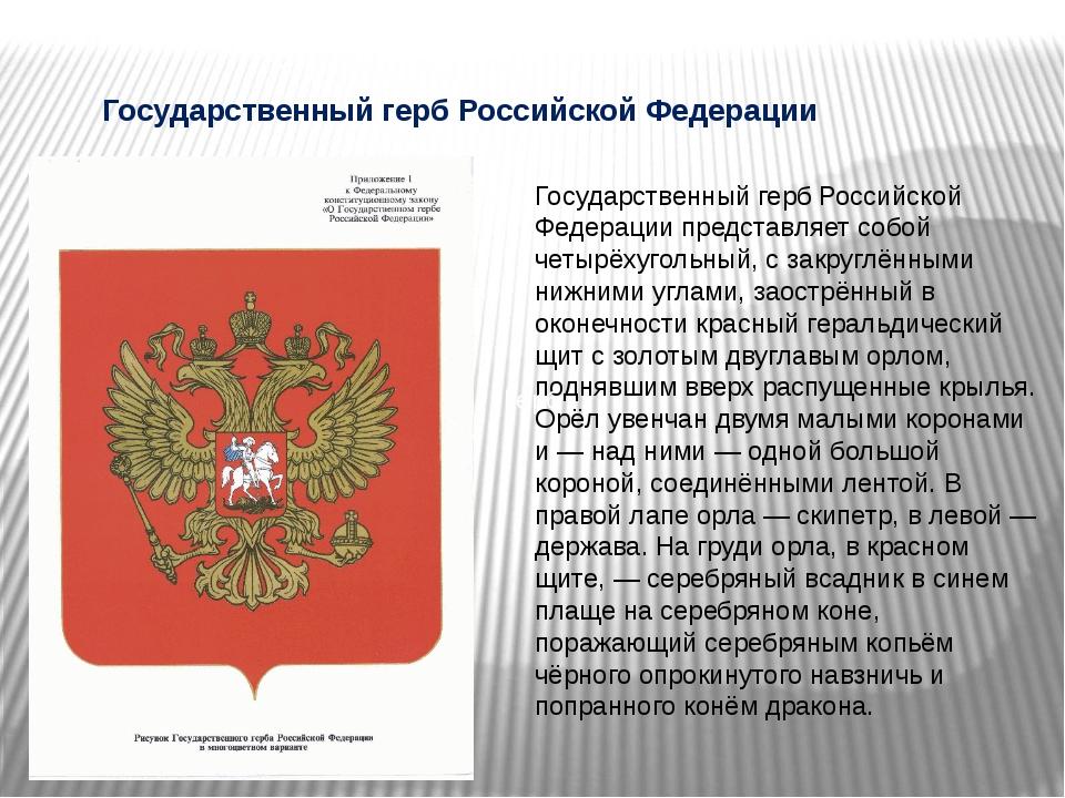 Государственный герб Российской Федерации Государственный герб Российской Фе...