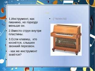 Дай себе помочь 3 подсказки 1.Инструмент, как пианино, но гораздо меньше он.