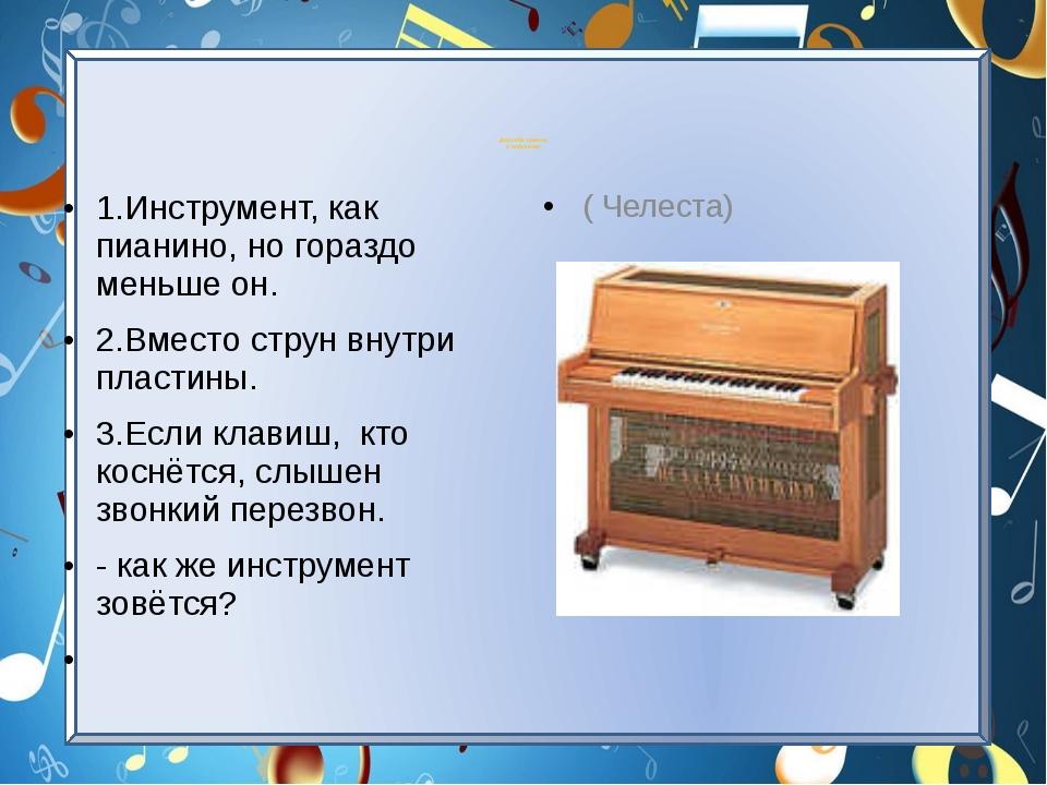 Дай себе помочь 3 подсказки 1.Инструмент, как пианино, но гораздо меньше он....