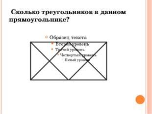 Сколько треугольников в данном прямоугольнике?