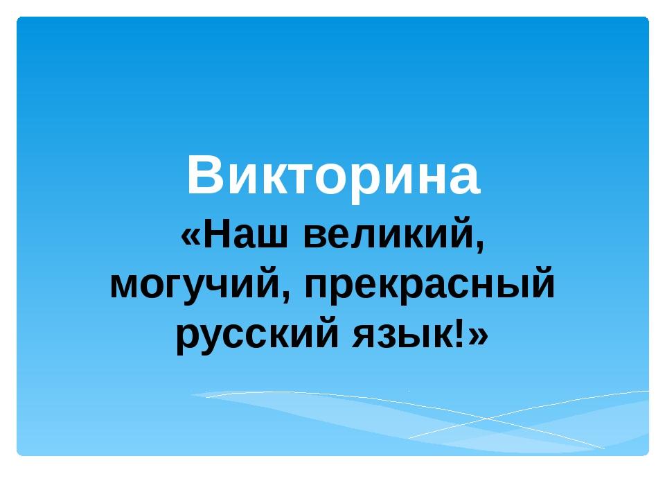 Викторина «Наш великий, могучий, прекрасный русский язык!»