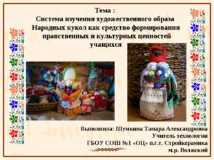 Тема : Система изучения художественного образа Народных кукол как средство фо
