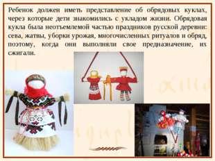 Ребенок должен иметь представление об обрядовых куклах, через которые дети зн