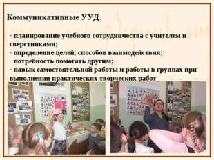 Коммуникативные УУД: планирование учебного сотрудничества с учителем и сверст