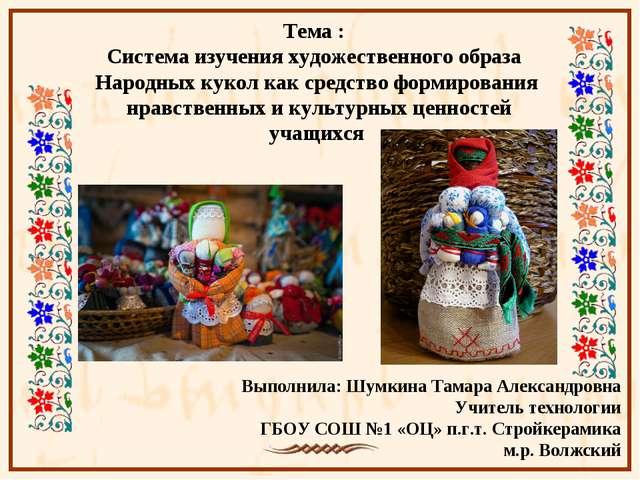 Тема : Система изучения художественного образа Народных кукол как средство фо...