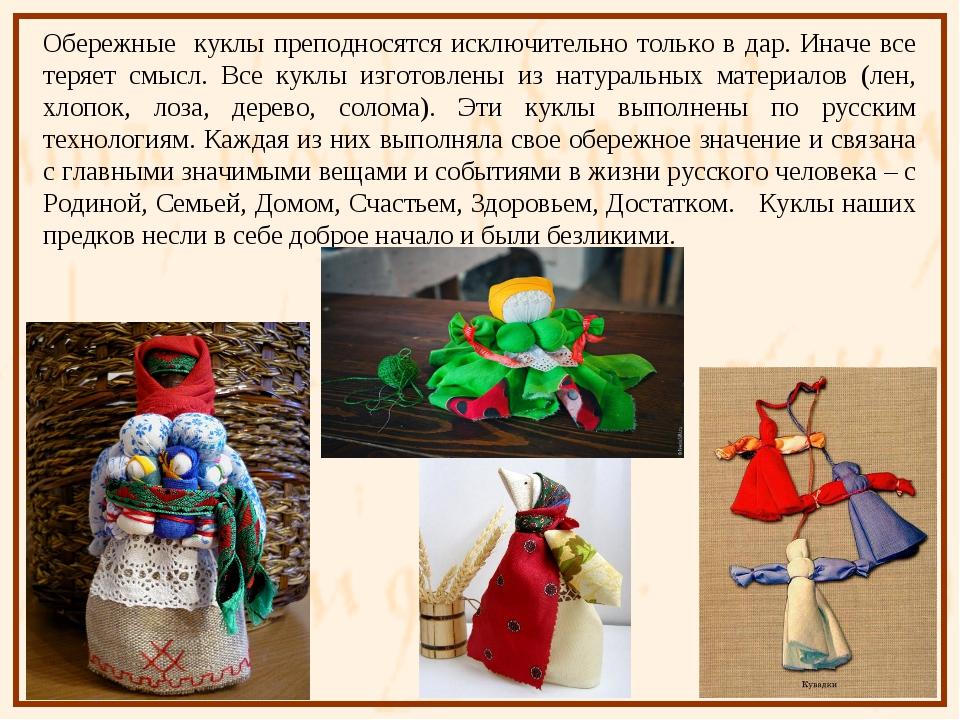 Как сделать обережные куклы
