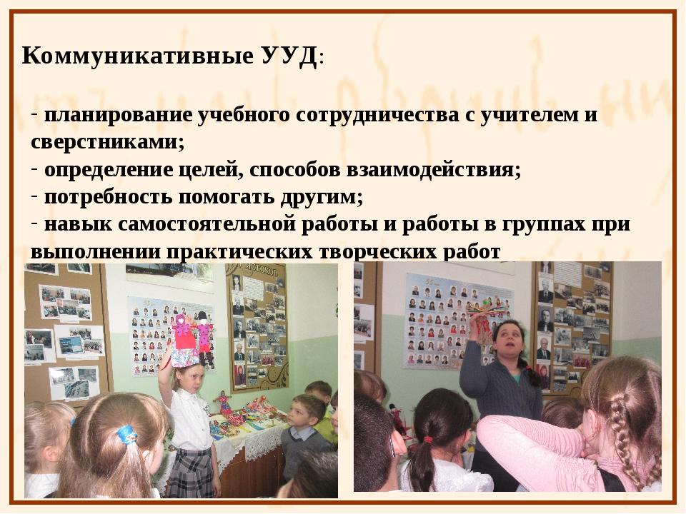 Коммуникативные УУД: планирование учебного сотрудничества с учителем и сверст...
