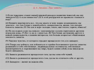 Про зависть  Д. С. Лихачев « Про зависть»  1) Если тяжеловес ставит новый