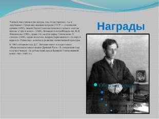 Награды Ученый имел множество наград, как отечественных, так и зарубежных. С