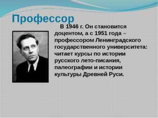 Профессор     В 1946 г. Он становится доцентом, а с 1951 года – профессором