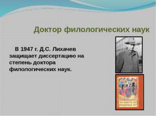 Доктор филологических наук     В 1947 г. Д.С. Лихачев защищает диссертацию н