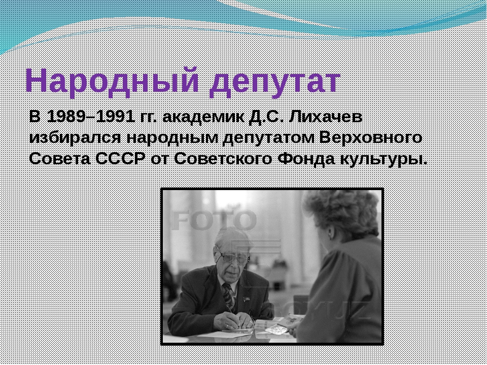Народный депутат      В 1989–1991 гг. академик Д.С. Лихачев избирался народ...
