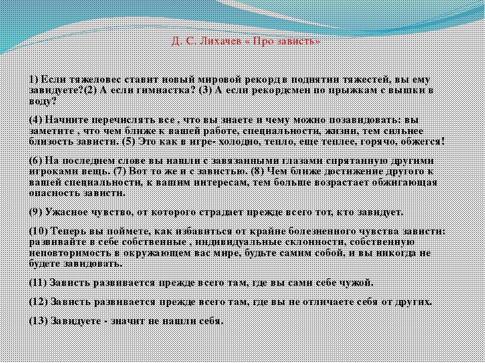 Про зависть  Д. С. Лихачев « Про зависть»  1) Если тяжеловес ставит новый...