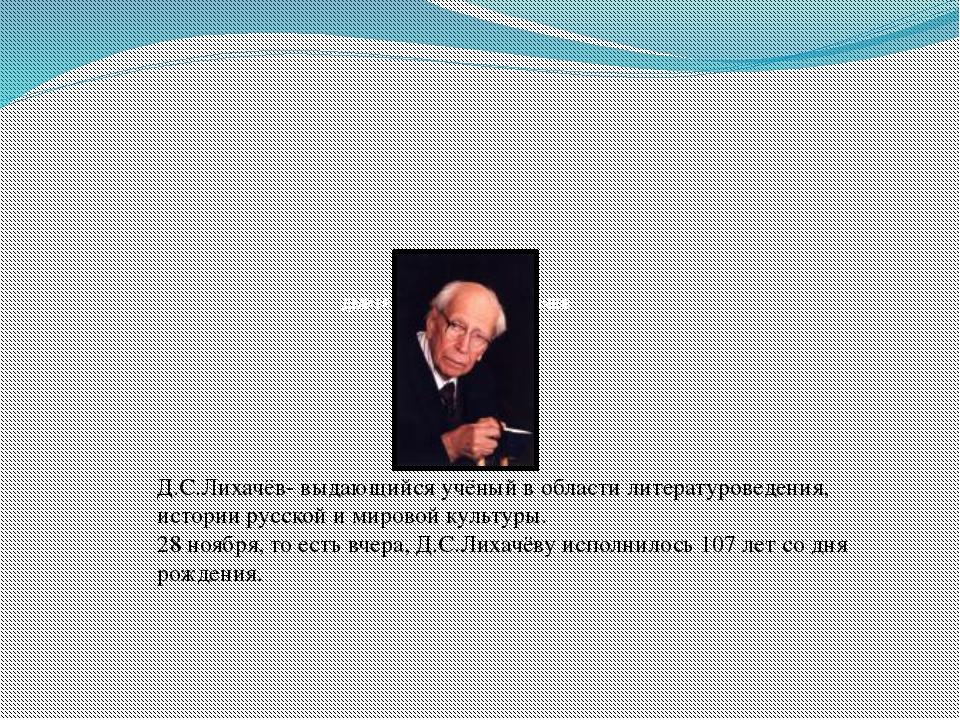 АКАДЕМИК  ДМИТРИЙ СЕРГЕЕВИЧ ЛИХАЧЕВ (1906–1999)