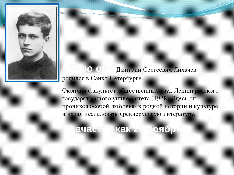 стилю обо Дмитрий Сергеевич Лихачев родился в Санкт-Петербурге.  Окончил фак...