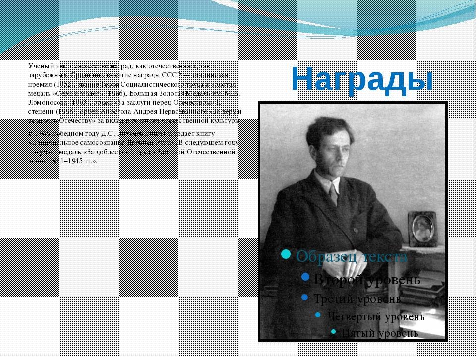 Награды Ученый имел множество наград, как отечественных, так и зарубежных. С...