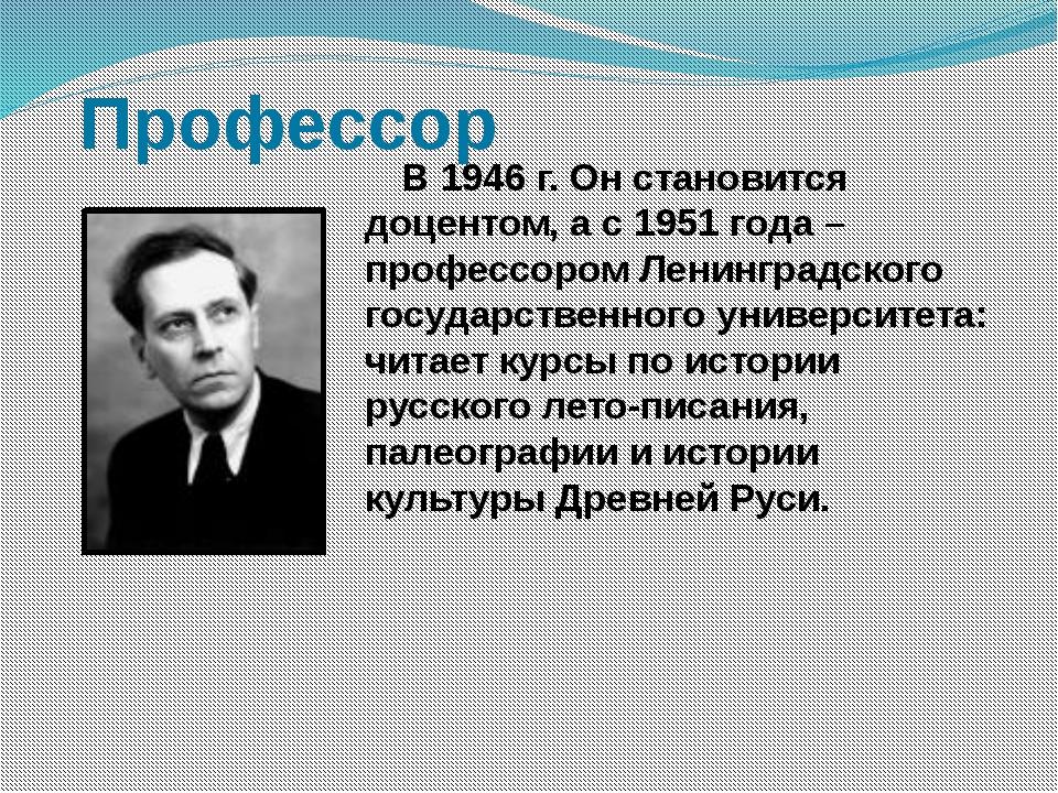 Профессор     В 1946 г. Он становится доцентом, а с 1951 года – профессором...