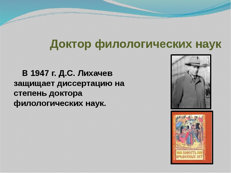Доктор филологических наук     В 1947 г. Д.С. Лихачев защищает диссертацию н...