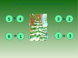 7 4 5 9 Игра «Какое число спряталось за елочкой» 5 4 6 1 3 2 3 1