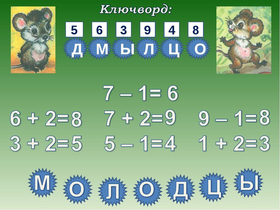 5 6 3 9 4 8 Д Л Ц О М Ы