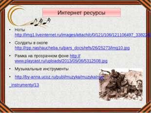 Интернет ресурсы Ноты http://img1.liveinternet.ru/images/attach/c/0/121/106/1